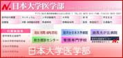 日本大学医学部HP